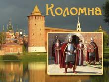 Москва-Коломна-москава, туропераот мама тур