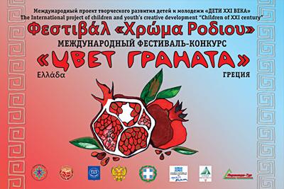 международный фестиваль конкурс Цвет граната